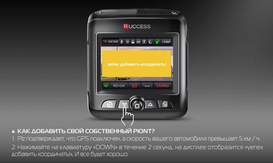 Ruccess автомобильный видеорегистратор